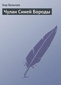 Кир Булычев -Чулан Синей Бороды