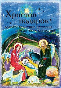 Дарья Болотина -Христов подарок. Рождественские истории для детей и взрослых