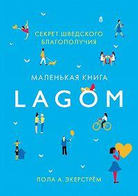 Лола Экерстрём -Lagom. Секрет шведского благополучия