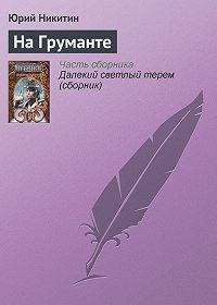 Юрий Никитин - На Груманте