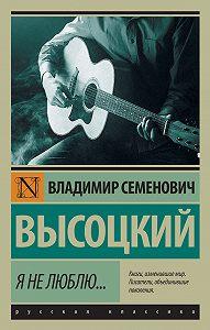 Владимир Высоцкий -Я не люблю…