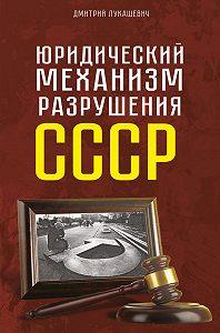 Дмитрий Лукашевич -Юридический механизм разрушения СССР