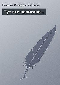 Наталия Ильина - Тут все написано...