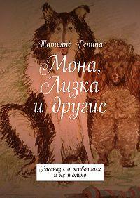 Татьяна Репина - Мона, Лизка идругие