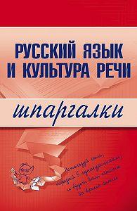 А. С. Зубкова - Русский язык и культура речи