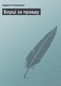 Адріан Кащенко -Борці за правду