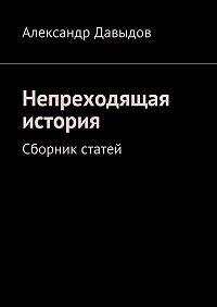 Александр Давыдов - Непреходящая история