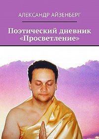 Александр Айзенберг - Поэтический дневник «Просветление»