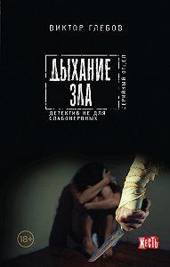 Виктор Глебов -Дыхание зла