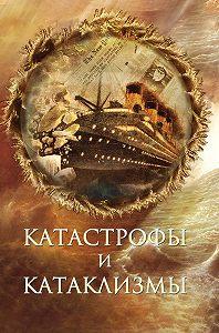 Михаил Курушин -Катастрофы и катаклизмы