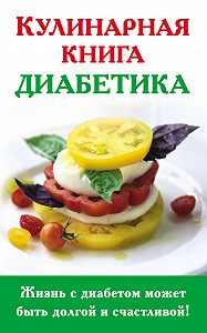 Анна Стройкова -Кулинарная книга диабетика