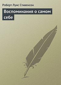 Роберт Стивенсон -Воспоминания о самом себе