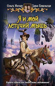 Ольга Мяхар -Я и мой летучий мышь