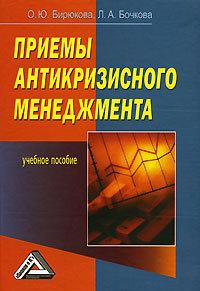 Олеся Бирюкова -Приемы антикризисного менеджмента
