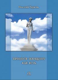Николай Тарасов -Примите женщину как есть