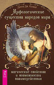 Динна Конвей - Мифологические существа народов мира. Магические свойства и возможности взаимодействия