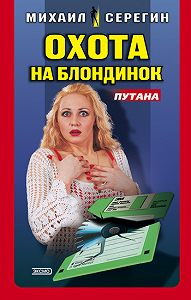 Михаил Серегин -Охота на блондинок
