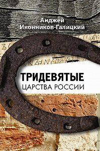 Анджей Иконников-Галицкий - Тридевятые царства России