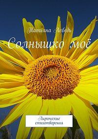 Татьяна Лебедь -Солнышкомоё. Лирические стихотворения