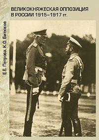 Константин Битюков, Елена Петрова - Великокняжеская оппозиция в России 1915-1917 гг.