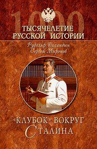 Рудольф Баландин -«Клубок» вокруг Сталина