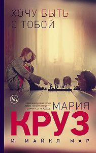 Мария Круз -Хочу быть с тобой