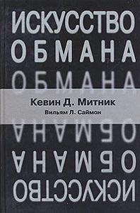 Уильям Саймон, Кевин Митник - Искусство обмана
