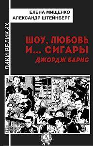 Александр Штейнберг -Шоу, любовь и… сигары. Джордж Барнс