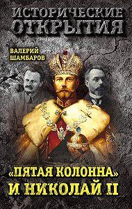 Валерий Евгеньевич Шамбаров -«Пятая колонна» иНиколай II