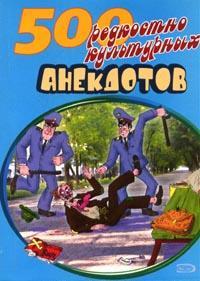 Сборник - 500 анекдотов про культуру и искусство