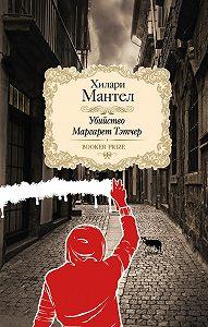 Хилари Мантел -Убийство Маргарет Тэтчер (сборник)
