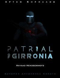 Артем Кириллов -Patrial of Girronia: Начало неизбежного
