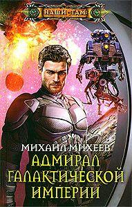 Михаил Михеев -Адмирал галактической империи