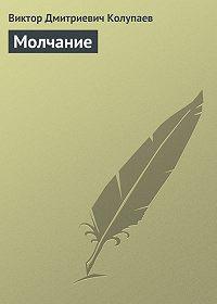 Виктор Колупаев -Молчание