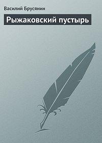 Василий Брусянин - Рыжаковский пустырь