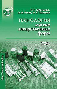 Леонид Марченко -Технология мягких лекарственных форм. Учебное пособие