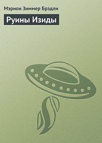 Мэрион Брэдли -Руины Изиды