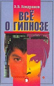 В. Кондрашов -Все о гипнозе