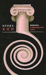 Игорь Кон -Мужчина в меняющемся мире
