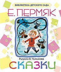 Евгений Пермяк -Сказки