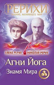 Елена Рерих -Агни Йога. Знамя Мира (сборник)