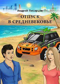 Андрей Писарцов -Отпуск в Средневековье