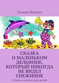 Галина Мухина -Сказка оМаленьком Дельфине, который никогда невидел снежинок. Стихи исказки для детей