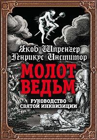 Яков Шпренгер, Генрих Инститорис - Молот ведьм. Руководство святой инквизиции
