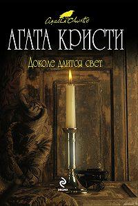 Агата Кристи - Актриса