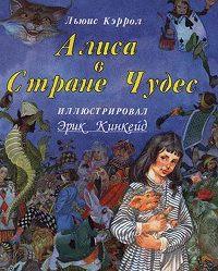 Льюис Кэрролл -Алиса в стране чудес в переводе Заходера с иллюстрациями
