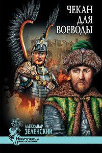 Александр Зеленский - Чекан для воеводы (сборник)