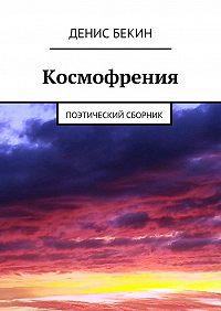 Денис Бекин -Космофрения