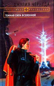Джулия Чернеда -Темная сила Вселенной