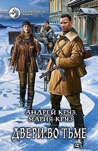 Андрей Круз -Двери во Тьме
